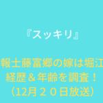 気象予報士藤富郷の嫁は堀江万喜!経歴&年齢を調査!『スッキリ』(12月20日放送)