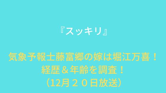 気象予報士藤富郷の嫁は堀江万喜!経歴&年齢を調査!