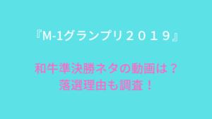 『M1グランプリ2019』和牛準決勝ネタの動画は?落選理由も調査!