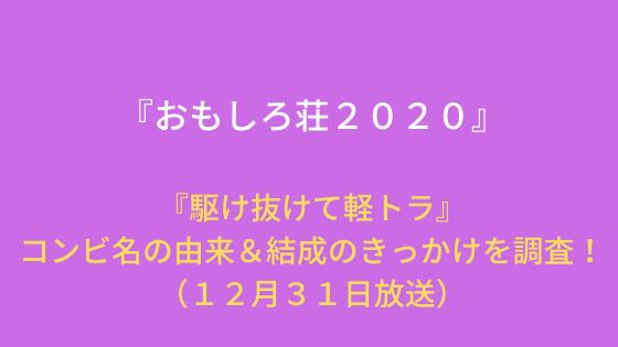 『駆け抜けて軽トラ』コンビ名の由来&結成のきっかけを調査!『おもしろ荘2020』(12月31日放送)