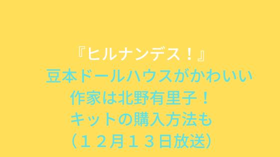 豆本ドールハウス作家北野有里子のキット購入方法や通販は?