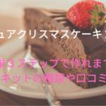 プリキュアクリスマスケーキ2019手作りキットの種類や販売店舗まとめ