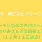 『ZIP』サーモン塩辛のお店は三幸!お取り寄せ&通販情報まとめ(12月11日放送)