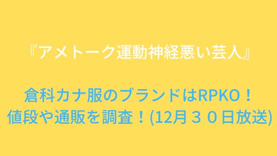 『アメトークSP』倉科カナ衣装のブランドはRPKO!値段や通販を調査!(12月30日放送)