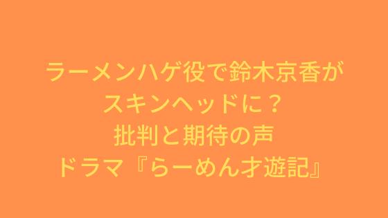 ラーメンハゲ役で鈴木京香がスキンヘッドに?批判と期待の声『らーめん才遊記』