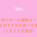 『ZIP』柿バターの通販は?口コミ&おすすめの食べ方を紹介!(1月28日放送)