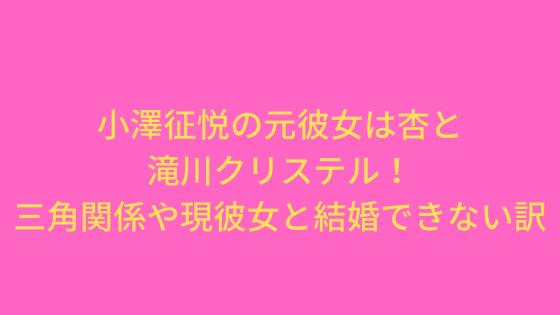 小澤征悦の元カノは誰?杏や滝川クリステルと結婚しなかった理由は父親?