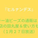 『ヒルナンデス』ラー油ビーズの通販は?販売店の田丸屋&使い方も紹介(1月27日放送)