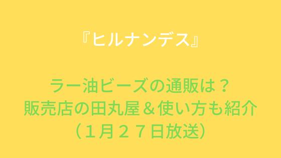 ラー油ビーズの通販は?販売店の田丸屋&使い方も紹介(1月27日放送)