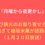 『夜更かし』わさび鉄火のお取り寄せ方法!辛過ぎて植垣米菓が話題に!(1月20日放送)