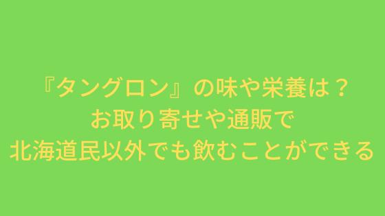 『タングロン』の味や栄養は?お取り寄せで北海道民以外でも飲める
