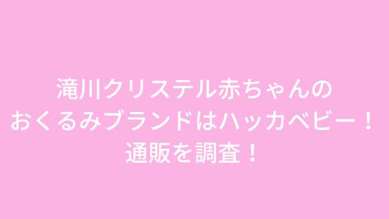 滝川クリステル赤ちゃんのおくるみブランドはハッカベビー!通販を調査!