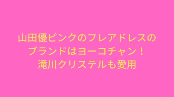 山田優ピンクのフレアワンピースのブランドはヨーコチャン!滝川クリステルも愛用