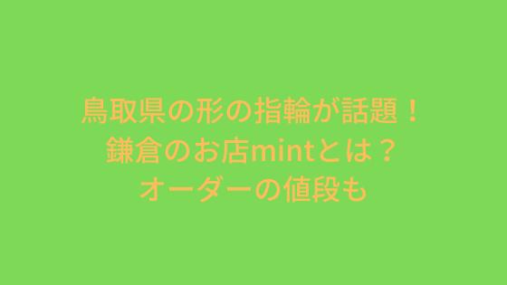 鳥取県の形の指輪ができる鎌倉のお店mintが話題に!オーダーの値段も