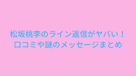 松坂桃李のLINE返信がヤバすぎる!口コミや謎のメッセージまとめ
