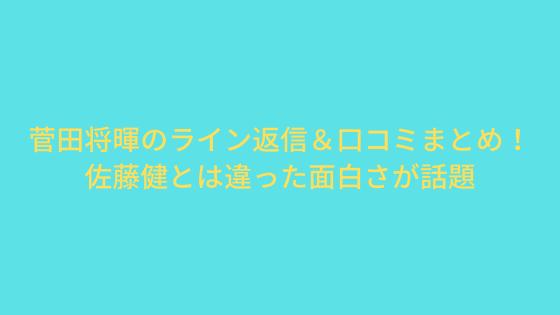 菅田将暉のLINE返信&口コミまとめ!佐藤健とは違った面白さが話題
