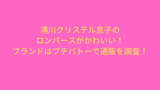 滝川クリステル息子のベビー服のブランドはプチバトー!通販を調査!