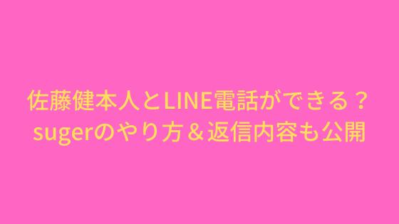 佐藤健本人とLINE電話ができる?sugerのやり方&返信内容も公開