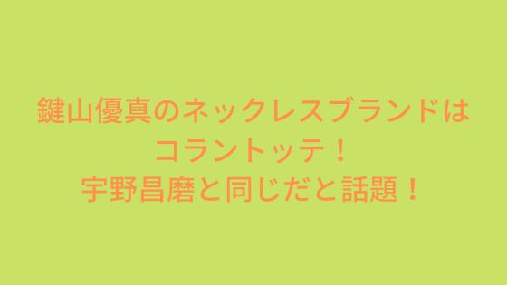 鍵山優真のネックレスブランドはコラントッテ!宇野昌磨と同じだと話題!