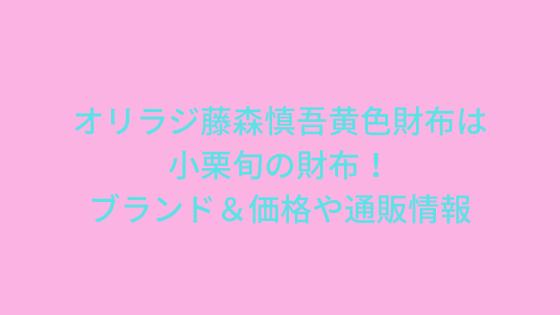 オリラジ藤森慎吾の黄色財布のブランドはエルメス!価格&通販情報