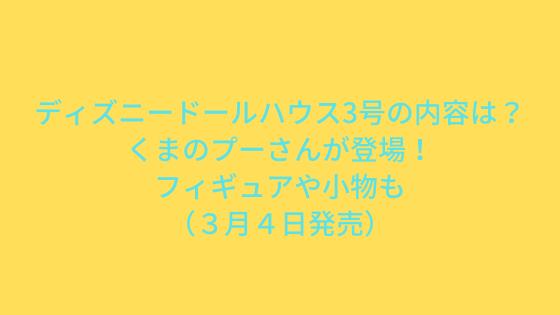 ディズニードールハウス3号の内容は?フィギュアや小物も(3月4日発売)