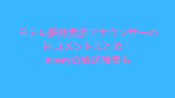 藤井アナ神コメント