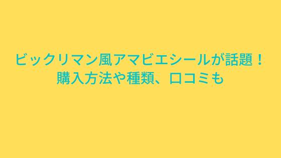 ビックリマン風アマビエシール