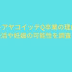 イモトアヤコイッテQ卒業の理由は?妊活や妊娠の可能性を調査!『追記あり』