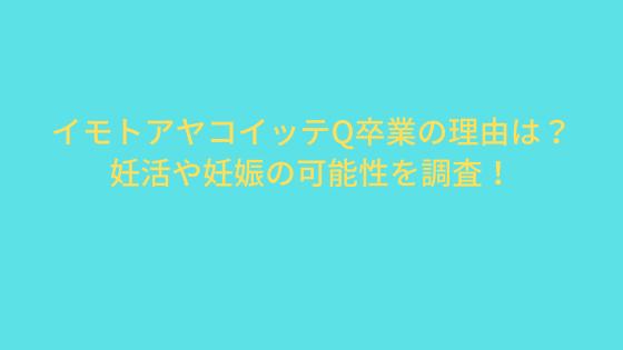 イモトアヤコイッテQ卒業理由