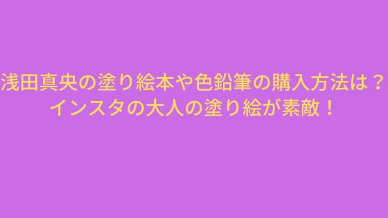 浅田真央塗り絵