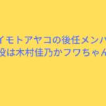 イッテQイモトアヤコの後任メンバーは誰?代役は木村佳乃かフワちゃん?『追記あり』