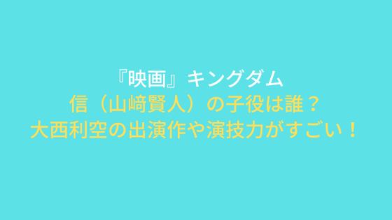 キングダム『映画』信の子役は誰?大西利空の出演作や演技力がすごい!