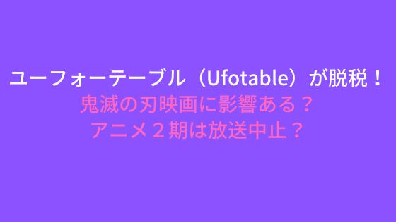 ユーフォ―テーブルの脱税は鬼滅の刃映画に影響ある?アニメ2期は放送中止?