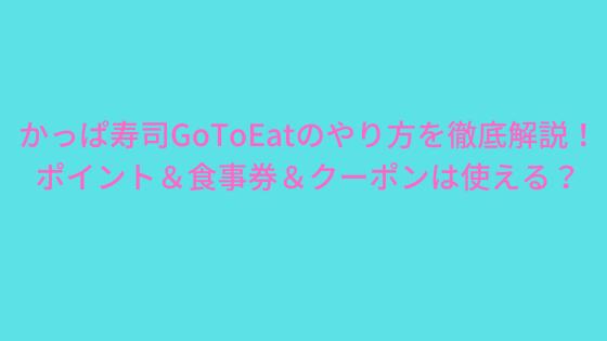 かっぱ寿司のGoToEat